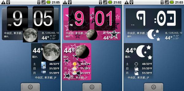 Weather & Toggle Widget:スキン変更イメージ