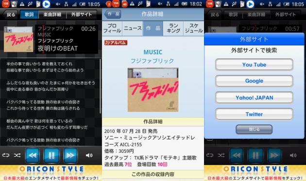 オリコンプレイヤー:左から歌詞、作品詳細、外部サイト