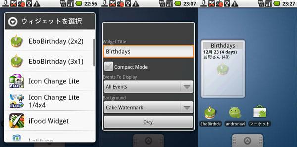 EboBirthday:ウィジェットの選択画面(左)設定画面(中央)ウィジェット設置画面(右)