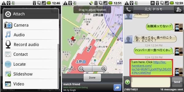 Handcent SMS:Attach画面(左)ロケーション選択(中)送信メッセージ(右)
