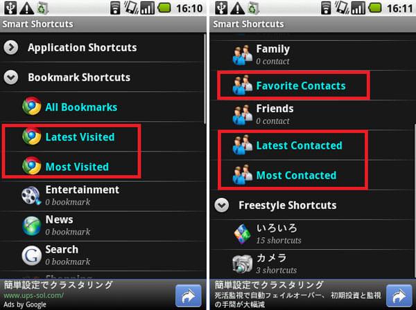 Smart Shortcuts:ブラウザや連絡先の履歴をショートカットにできる