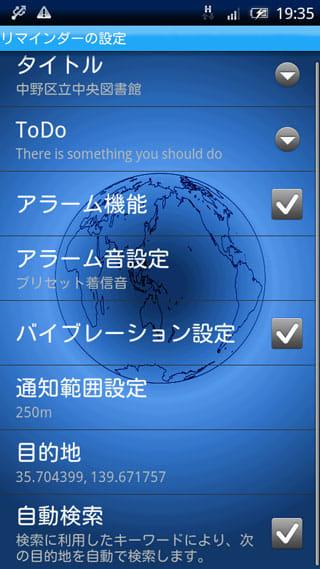 GPS-R:「自動検索」の項目にチェックを入れると、検索に利用したワードを元に次の目的地を自動で検索