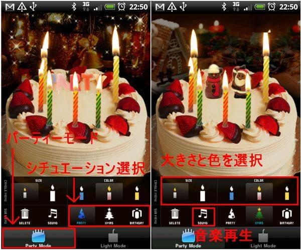Happy Candle:パーティーモード(左)クリスマスモード(右)