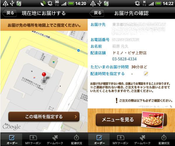 Domino's App:現在地に届けてもらえる(左)お届け先確認画面(右)