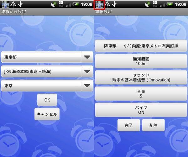 通勤快眠:路線から駅設定(左)詳細設定画面。アプリ起動中は通知バーが出る(右)