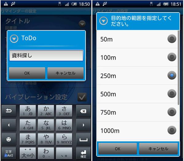 GPS-R:目的地でToDoメモを表示(左)アラームを起動させる範囲も設定できる(右)