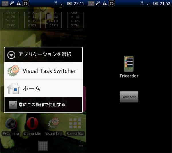 Visual Task Switcher Free:HOMEボタンからタスク一覧に移動できる(右)タスク終了画面(左)