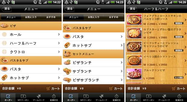Domino's App:メニュー画面。サイドメニューも充実!
