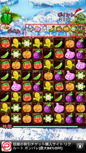 野菜ファーム:上部に指定された野菜の数を消すミッションモード
