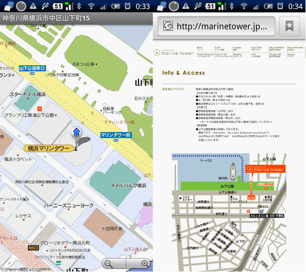 AddressMapion:住所表示画面。マピオンの地図(左)オリジナル地図(右)