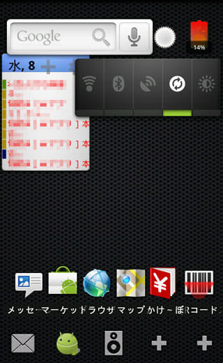 LauncherPro:アイコン設置数を6×6に設定。ウィジェットも多く置ける