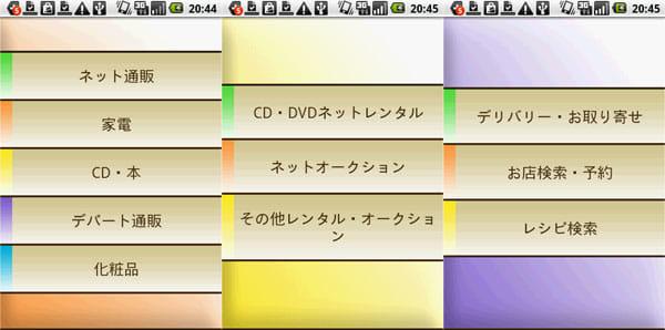 Goodle2:ショッピング(左)レンタル・オークション(中央)グルメ・レシピ(右)