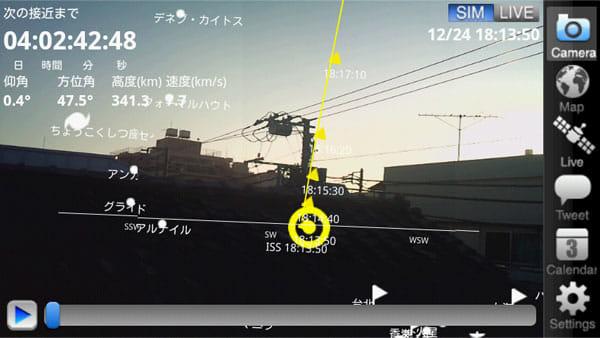 ToriSat AR - 国際宇宙ステーションを見よう:軌道を黄色のラインで表示