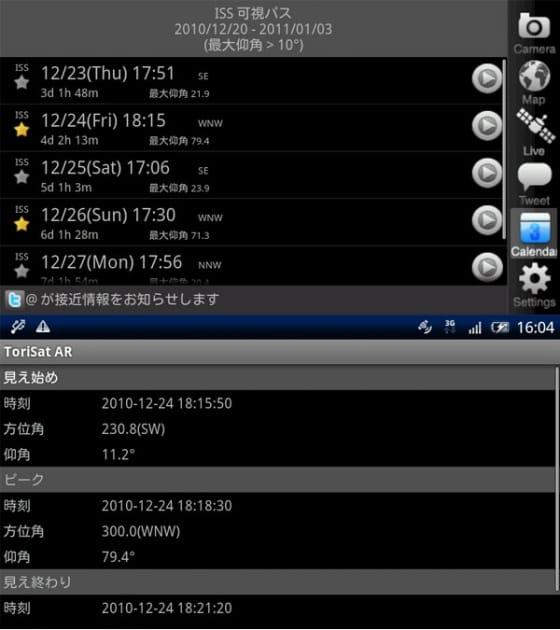 ToriSat AR - 国際宇宙ステーションを見よう:「Calendar」では観測可能日時やその詳細を確認できる