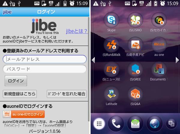ソーシャルサービスアプリ「Jibe」(左)au独自のプリインストールアプリ(右)