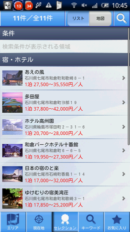 旅比較ねっと ホテル,旅館,温泉宿の宿泊予約(国内旅行):検索結果