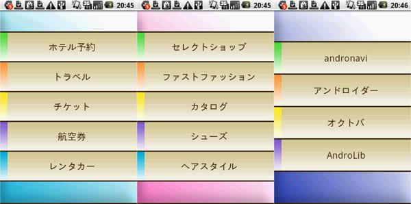 Goodle2:トラベル・チケット(左)ファッション(中央)アプリ(右)