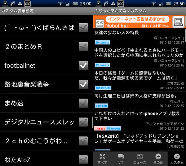 2ちゃんあんてな:「カスタム」に入れたいまとめサイトをチェック(左)自分のお気に入りタイムラインが完成(右)