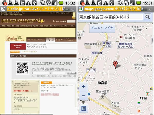 ヘアスタイルカタログ:クーポン情報(左)MAP(右)