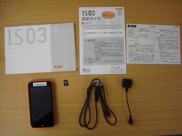 IS03付属品一式
