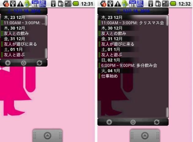 Android Agenda Widget:ウィジェットサイズが豊富!2×2(左)と3×4(右)の設置例