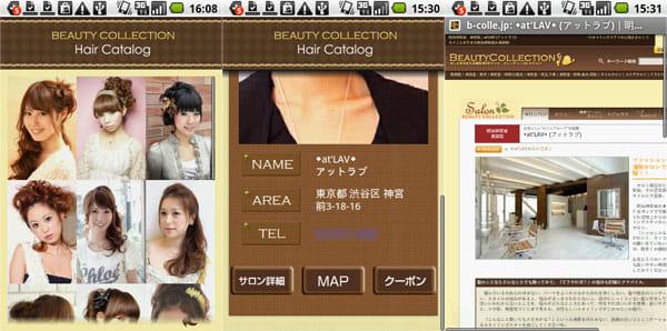ヘアスタイルカタログ:ヘアスタイル一覧(アレンジ)(左)詳細ボタン(中央)店舗詳細表示(右)