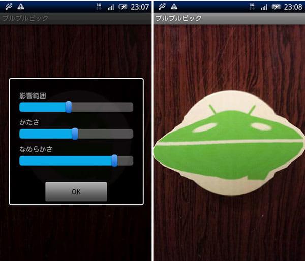 プルプルピック:メニューボタン→「設定」から、ぷるぷる具合を調節することも可能(左)一時停止中。画像をフリックすれば、指定部分をふにゃりと伸ばした画像も作れる(右)