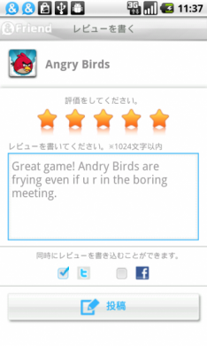 AndFriends : アプリレビューの公開も可能
