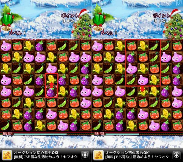 野菜ファーム:真ん中のナスとトウモロコシを入れ替えると…(左)ナスが消えてその上の野菜が下方向に詰まります(右)