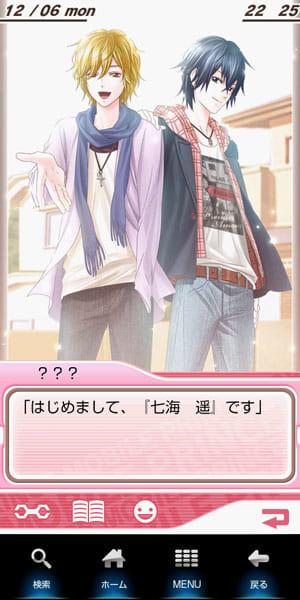 ケータイ王子~秘密のMyダーリン~:知らないイケメンが玄関に!