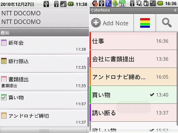 ColorNote Notepad Notes:リマインダー通知(左)カラーソート表示(右)