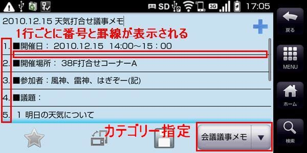 """Ultra Notes:メニュー→""""List format""""から箇条書きで編集できる"""