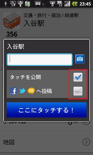 ロケタッチ:タッチ画面でタッチを公開するかチェックを忘れずに!