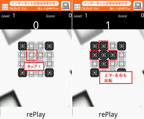 Flip challenge:タップ前(左)タップ後(右)