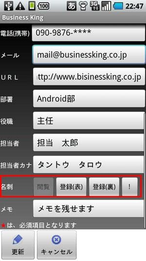 BusinessKing:名刺も簡単保存!詳細情報を登録