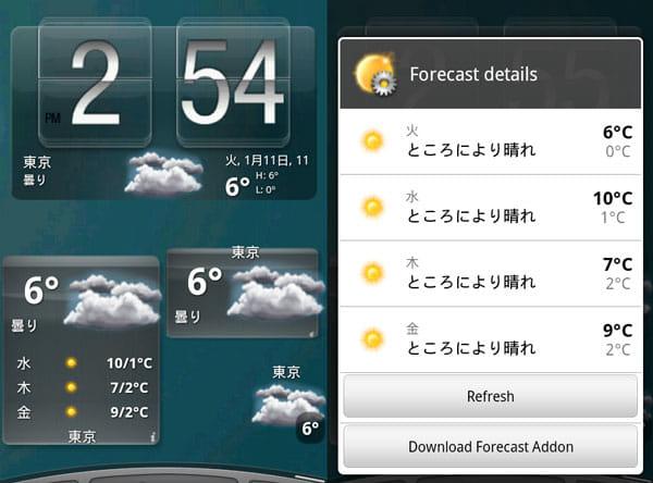 Weather & Toggle Widget:全4パターンから選べるウィジェット(左)4日分の天気予報(右)