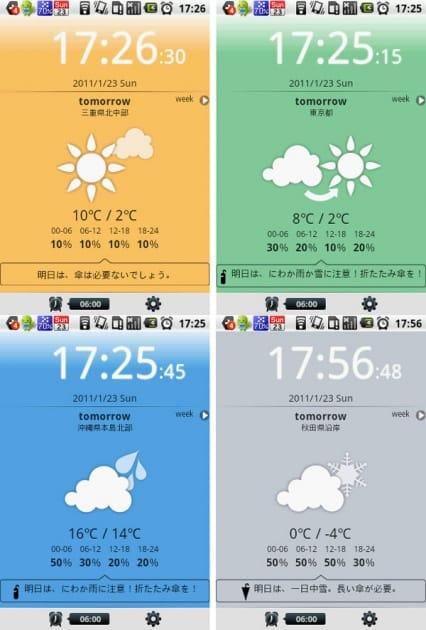 お天気時計:天気ごとに好きな色を設定できる