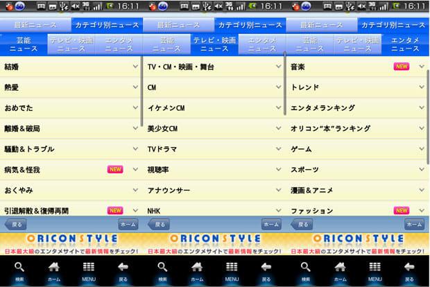 オリコン芸能ニュース:カテゴリ別ニュース画面。全部で40以上のジャンルがある