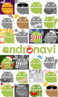 andronavi1周年記念