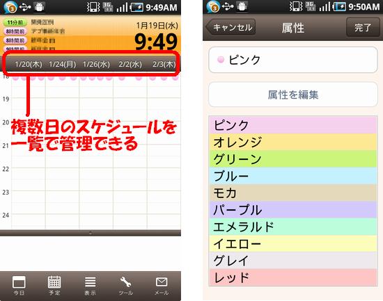Promise Mail: 左:複数日のスケジュールを一覧管理。 右:10色の属性はタイトルの編集が可能