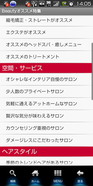 ヘアサロン検索&ヘアカタログ-ホットペッパービューティー-:サロンの特徴やサービスから検索できる