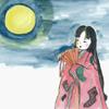 読み聞かせデジタル絵本for Android 「かぐや姫」