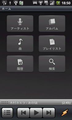 Winamp:ホーム画面