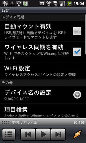 Winamp:設定からワイヤレス同期有効をチェック!