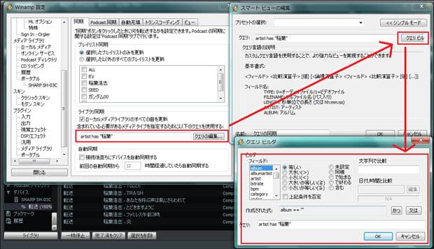 Winamp:PC同期設定画面