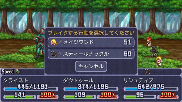 RPGシンフォニーオブエタニティ:ブレイクを選択すると、ブレイク可能なキャラを表示。選択したキャラは即座に攻撃