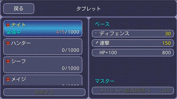 RPGシンフォニーオブエタニティ:タブレット装備で各種スキルが使用可能