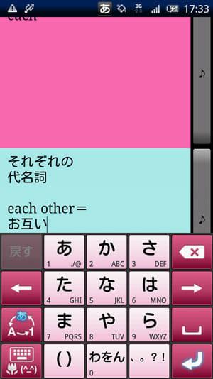 モバ単2 (単語帳, ToDoリスト):編集モードでは単語カードを編集することが可能