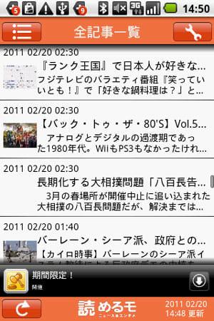 読めるモニュース:全記事一覧画面