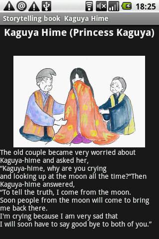 読み聞かせデジタル絵本 for Android 「かぐや姫」